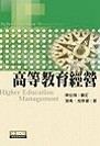 高等教育經營 =  Higher education management /