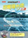 成寒英語有聲書3:尼斯湖水怪之謎^(附CD^)