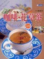 52道咖啡、花草茶