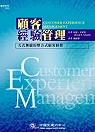 顧客經驗管理:天衣無縫的整合式顧客經營