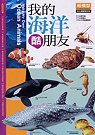 我的海洋酷朋友 Make My Own Ocean Animals