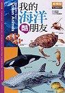 我的海洋酷朋友 :  紙模型附主題觀察別冊 /
