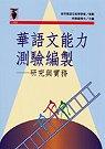 華語文能力測驗編製:研究與實務