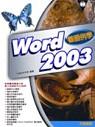 看圖例學Excel 2003 /