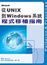 從UNIX到Windows系統程式移植指南