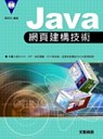Java網頁建構技術