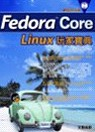 Fedora Core Linux玩家寶典