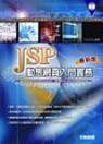 JSP動態網頁入門實務