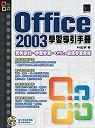OFFICE 2003學習導引手冊