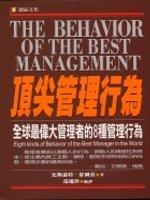 頂尖管理行為 :  全球最偉大管理者的8種管理行為 /