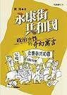 永康街共和國 : 政治與性的奇幻寓言 = The republic of yongkong st.