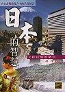 日本的智慧:大和民族的樂章
