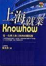 上海就業Knowhow