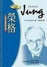 榮格:分析心理學巨擘