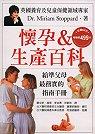 懷孕&生產百科:給準父母最務實的指南手冊