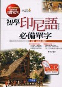 初學印尼語必備單字(書+4CD)