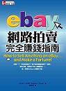 eBay網路拍賣完全賺錢指南