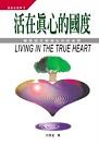 活在真心的國度:幫助自己領悟心中的迷思