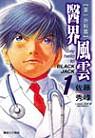 醫界風雲(1)