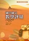 國中國文教學評量 /