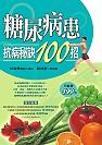 糖尿病患抗病秘訣100招 /