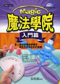 魔法學院(入門篇)附教學VCD