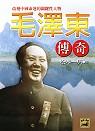 毛澤東傳奇:毛澤東評傳