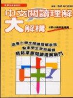 中文閱讀理解大解構 /