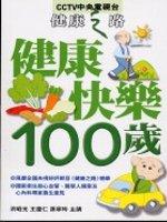 健康快樂100歲 /