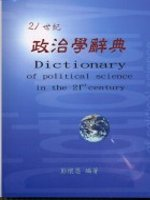 政治學辭典 =  Dictionary of political science in the 21st century /