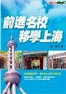 前進名校,移學上海