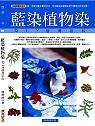 藍染植物染 :  DIY活用百科 /