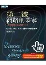 第二波網路創業家Netpreneurs 2.0:Google, eBay, Yahoo劃時代的繁榮盛世