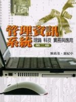 管理資訊系統 =  Management information systems /