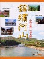 錦繡河山:中國自遊行(都會版)