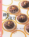 餅乾&巧克力 =  Cookie & chocolate /