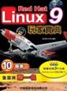 Red Hat Linux 9玩家聖典