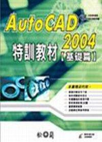 AutoCAD 2004特訓教材. 基礎篇 /