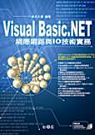 Visual Basic.NET網際網路與IO技術實務 /