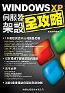 Windows XP伺服器架設全攻略 /