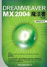 Dreamweaver MX 2004魔法書中文版 /