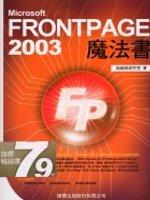 Microsoft FrontPage 2003魔法書
