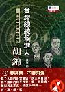 臺灣總統候選人胡錦濤:兩岸虛擬政治的探索