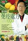 孫安迪之免疫處方 :  蔬果篇 /