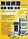 PCDIY 2004無線網路選購.架設.活用