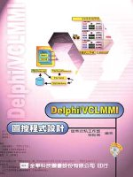 Delphi/VCLMMI圖控程式設計