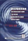 VLSI電路與系統