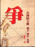 爭台灣的主權:過去 現在 未來