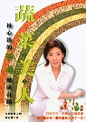 蔬菜.美.人 :  林心笛的茶湯健康奇蹟 /