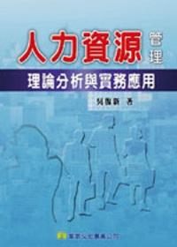 人力資源管理:理論分析與實務應用